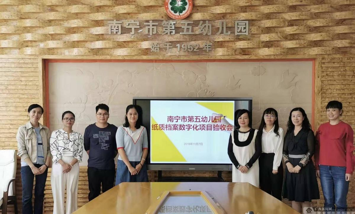 南宁市五幼纸质档案数字化项目顺利完成