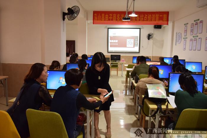 马山县打造电子商务进农村服务站点