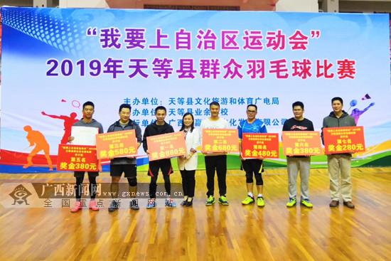 天等县体育部门举办系列活动 掀起全民健身热潮