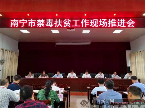 南宁市禁毒扶贫工作现场推进会在上林召开