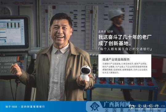 """交行广西区分行成功发放广西首笔""""线上政采贷"""""""