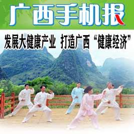 广西手机报11月8日上午版