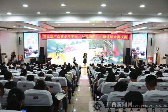 """第三届广西青少年学生""""爱我国防""""演讲大赛决赛结束"""