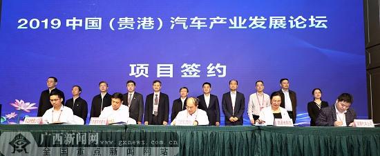 2019中国(贵港)汽车产业发展论坛在贵港市举行