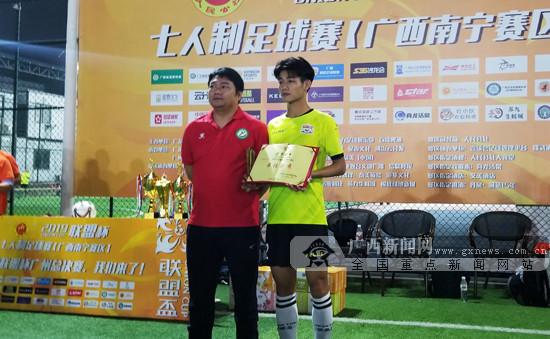 2019联盟杯七人制足球赛南宁赛区:南虎兄弟登顶