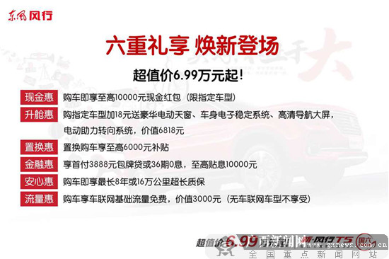 """新风行T5开启""""中国造·正风行""""珠海试驾"""