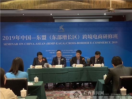 中国-东盟(东部增长区)跨境电商研修班在邕开班