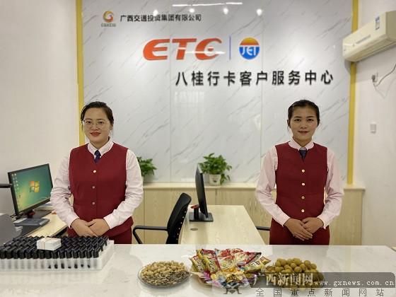 """全州首家ETC运营网点正式开业 提供""""一站式""""服务"""