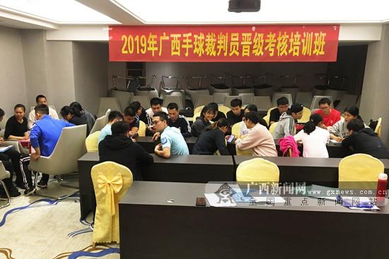 2019年广西手球裁判员晋级考核培训班在凌云举办