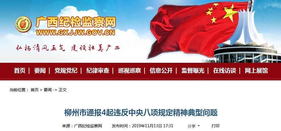 柳州市通报4起违反中央八项规定精神典型问题