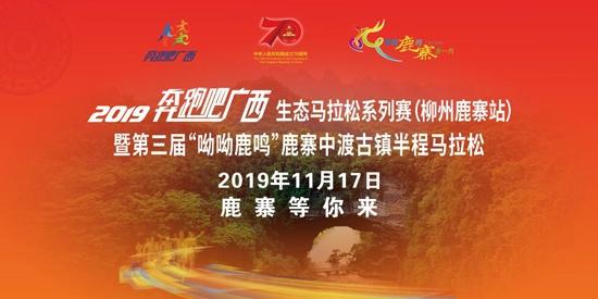 """""""奔跑吧廣西""""鹿寨站11月17日開跑 選手將獲福利"""