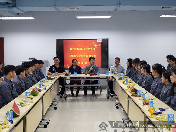 南宁四职校计算机应用专业学生赴粤跟岗实习
