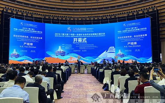 第十届中国-东盟矿业合作论坛签约52.88亿元