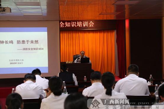 北流联社举办消防交通安全培训 筑牢安全生产防线