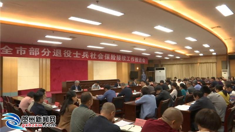 贺州市召开退役士兵社会保险接续