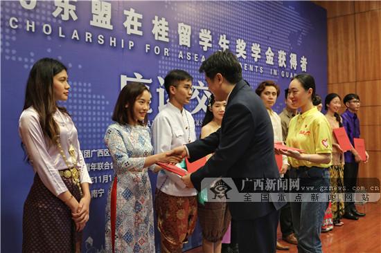 40名东盟在桂留学生获2019年奖学金