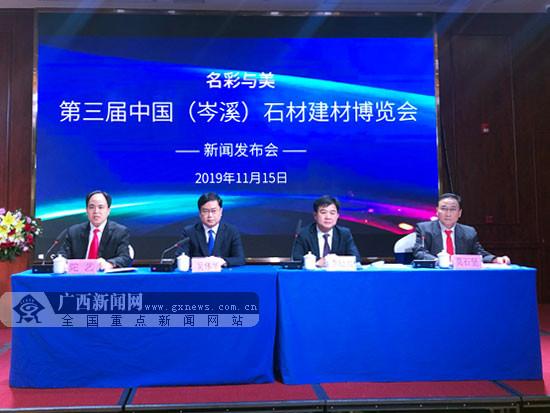 第三屆中國(岑溪)石材建材博覽會將于12月8日開幕
