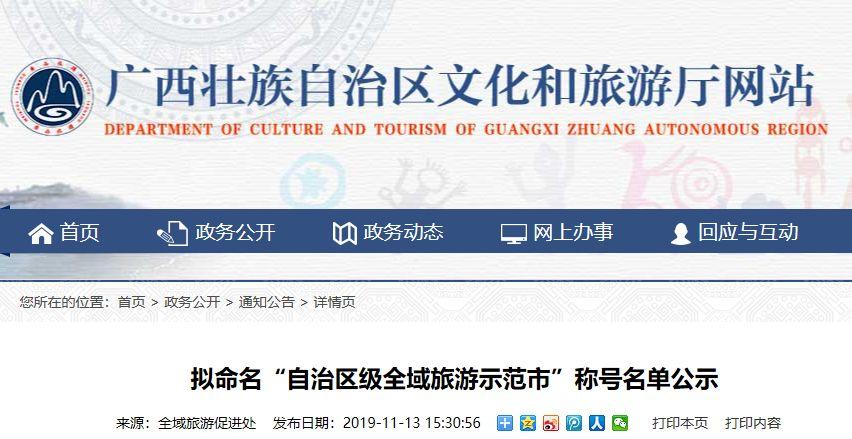 """广西首个""""自治区级全域旅游示范市""""即将诞生"""