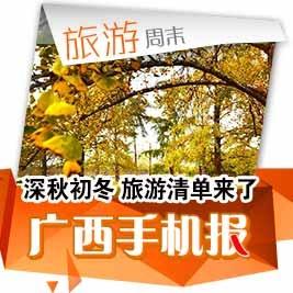 广西手机报11月16日下午版