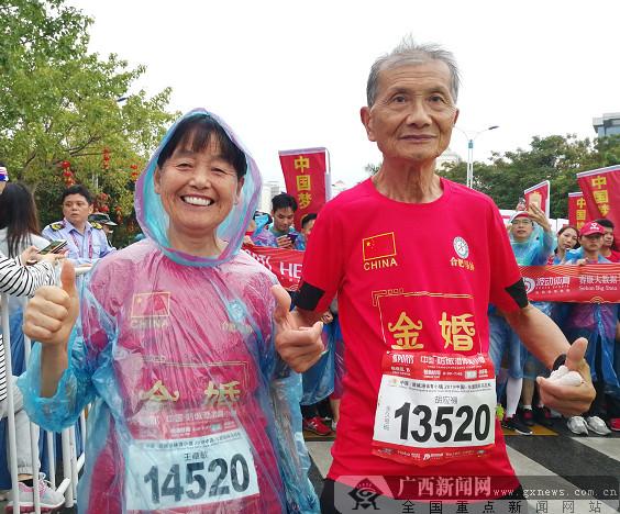 金婚夫妇手牵手完成半程马拉松比赛
