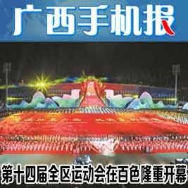 广西手机报11月19日上午版