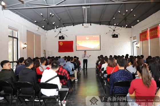 广西联建公司团委举办首期团员青