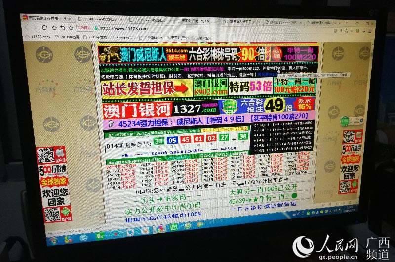 """利用""""六合彩""""赌博网站牟利900万元 贺州4男子获刑"""