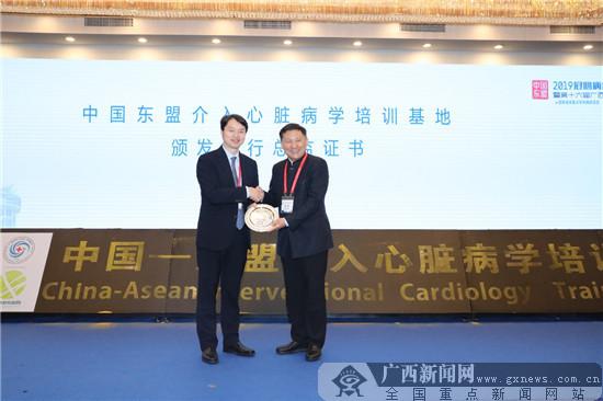 中国-东盟介入心脏病学培训基地揭牌