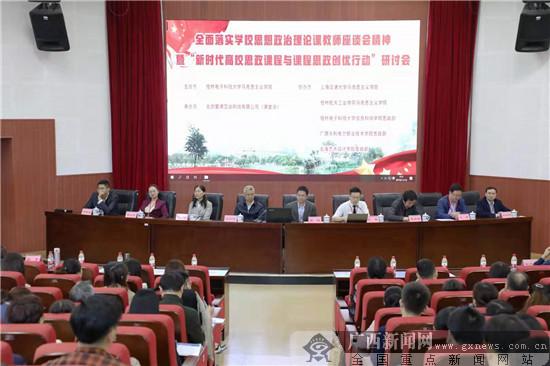 新时代高校思政课与课程思政创优行动研讨会在桂林举行
