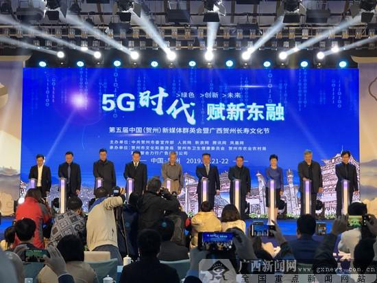 5G时代赋新东融 新媒体群英聚焦贺州长寿文化节
