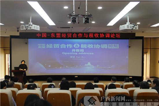 中国-东盟经贸合作与税收协调论坛在邕举行