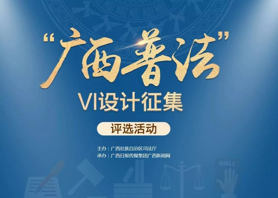 """快来投票!选出你喜欢的""""广西普法""""VI设计作品"""