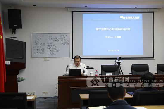 南方电网超高压公司南宁监控中心举办审计与财经知识培训