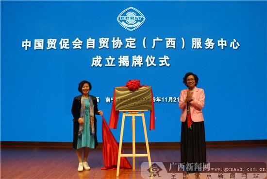 中国贸促会自贸协定(广西)服务中心在邕成立揭牌