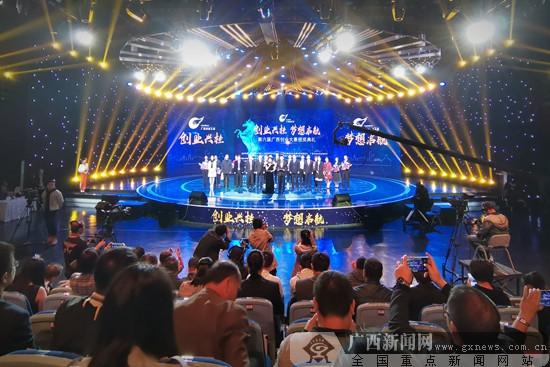 第六届广西创业大赛颁奖 30个创业创新项目获奖