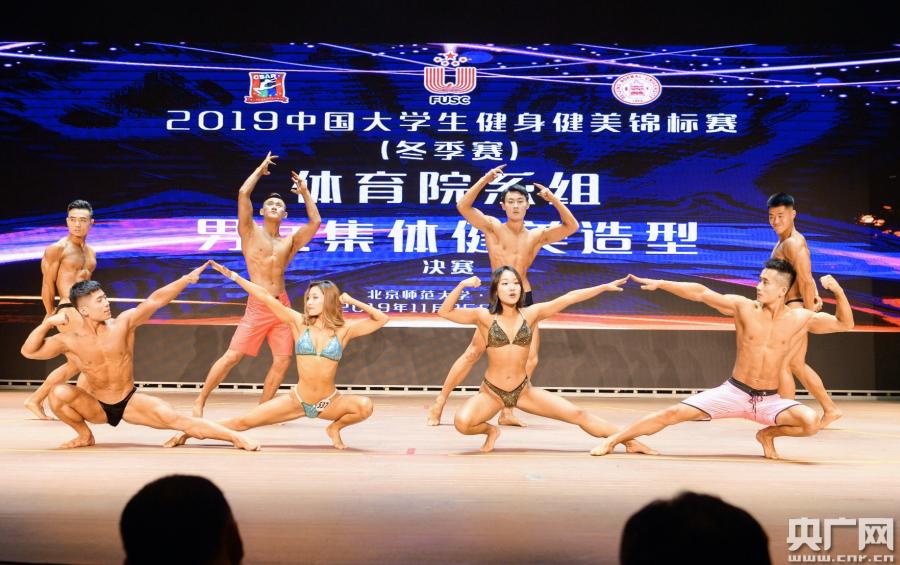 中国大学生健身健美锦标赛冬季赛在珠海开幕