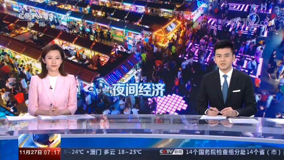 中国城市夜间经济发力 40多个城市发布夜间经济政策