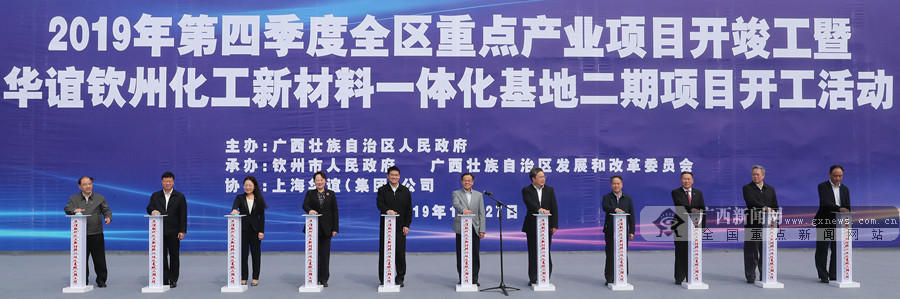 华谊钦州化工新材料一体化基地二期项目开工