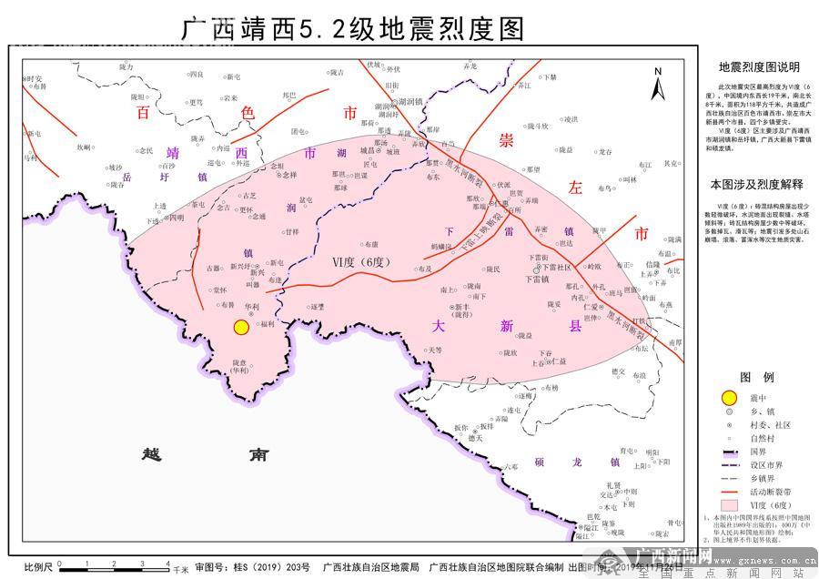《广西靖西5.2级地震烈度图》正式向极速1分快3公布