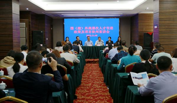 钦州市首次举办国(境)外高层次人