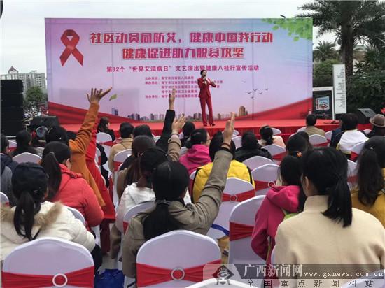 南宁市江南区举办防艾宣传活动