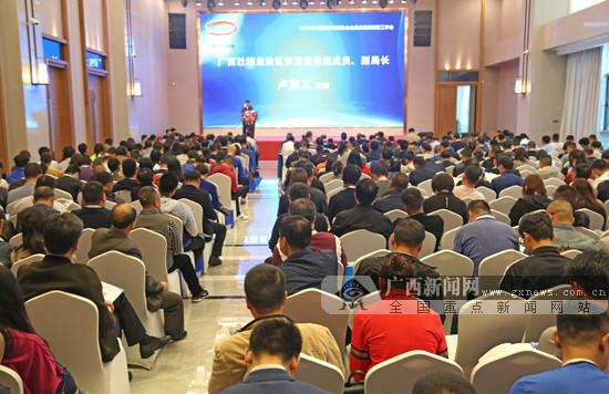 中国体育场馆协会2019年会员交流活动在南宁举办