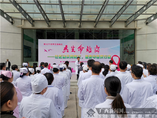 南宁市第四人民医院启动2019年防艾宣传活动
