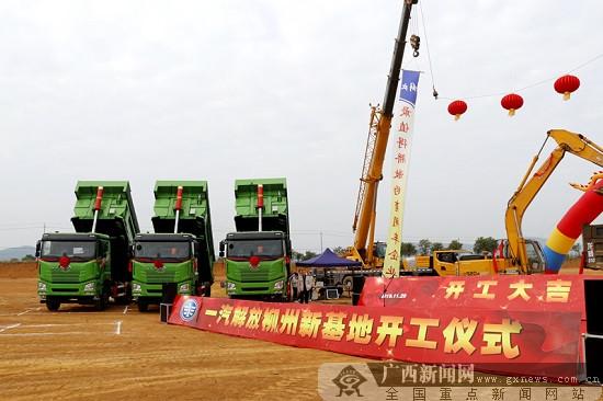 一汽解放新基地在柳州市柳东新区正式开工建设
