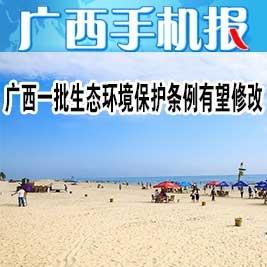 广西手机报11月30日上午版