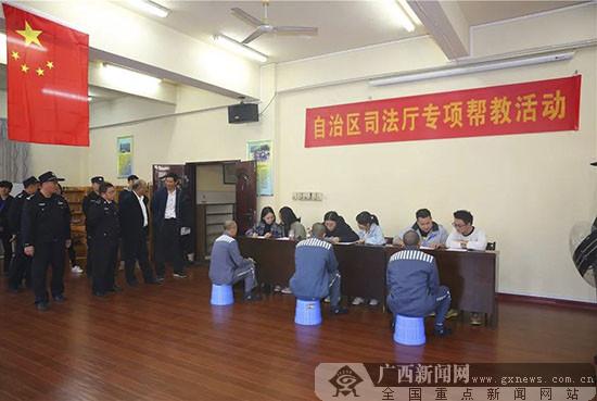 自治区司法厅组织开展专项帮教暨法律援助活动