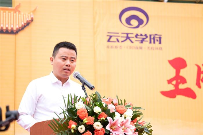 △云天集团玉林片区陈燕广董事长 致辞