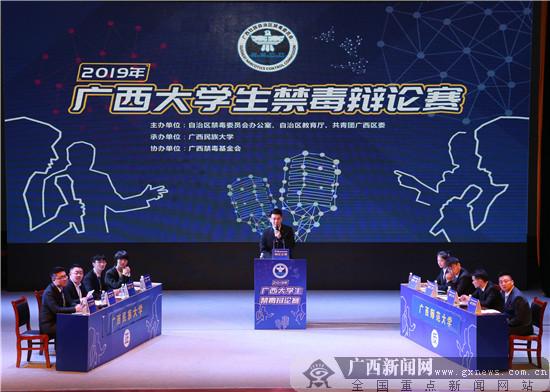 2019广西大学生禁毒辩论赛决赛圆满落幕