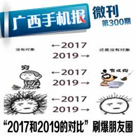 广西手机报12月1日下午版