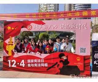 广西手机报12月3日上午版